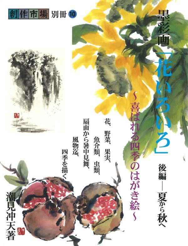 画像1: 創作市場 別冊10号 墨彩画「花いろいろ」後編 (1)   創作市場 別冊10号 墨彩